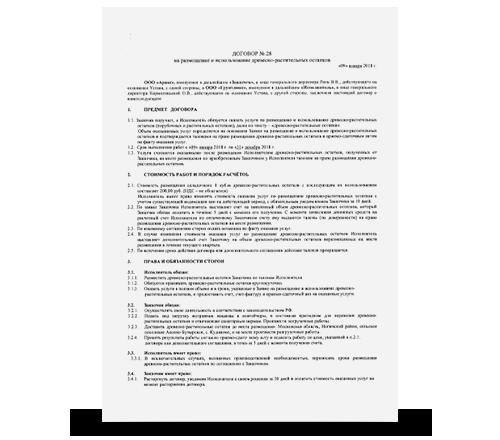 Договор об утилизации порубочных остатков