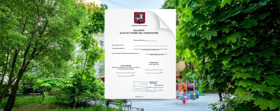 паспорт благоустройства и московский двор